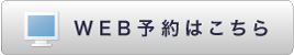 shibuya_webyoyaku