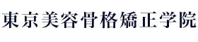 東京美容骨格矯正学院